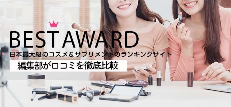 BEST AWARD: 日本最大級のコスメ&サプリメントのランキングサイト・編集部が口コミを徹底比較