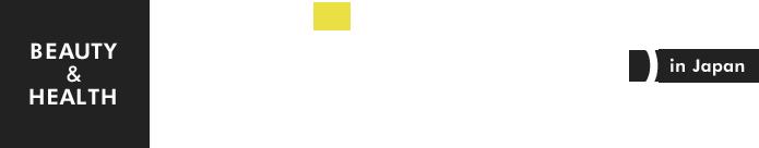 日本最大級のコスメ&サプリメントのランキングサイト BEAUTY & HEALTH BEST AWARD