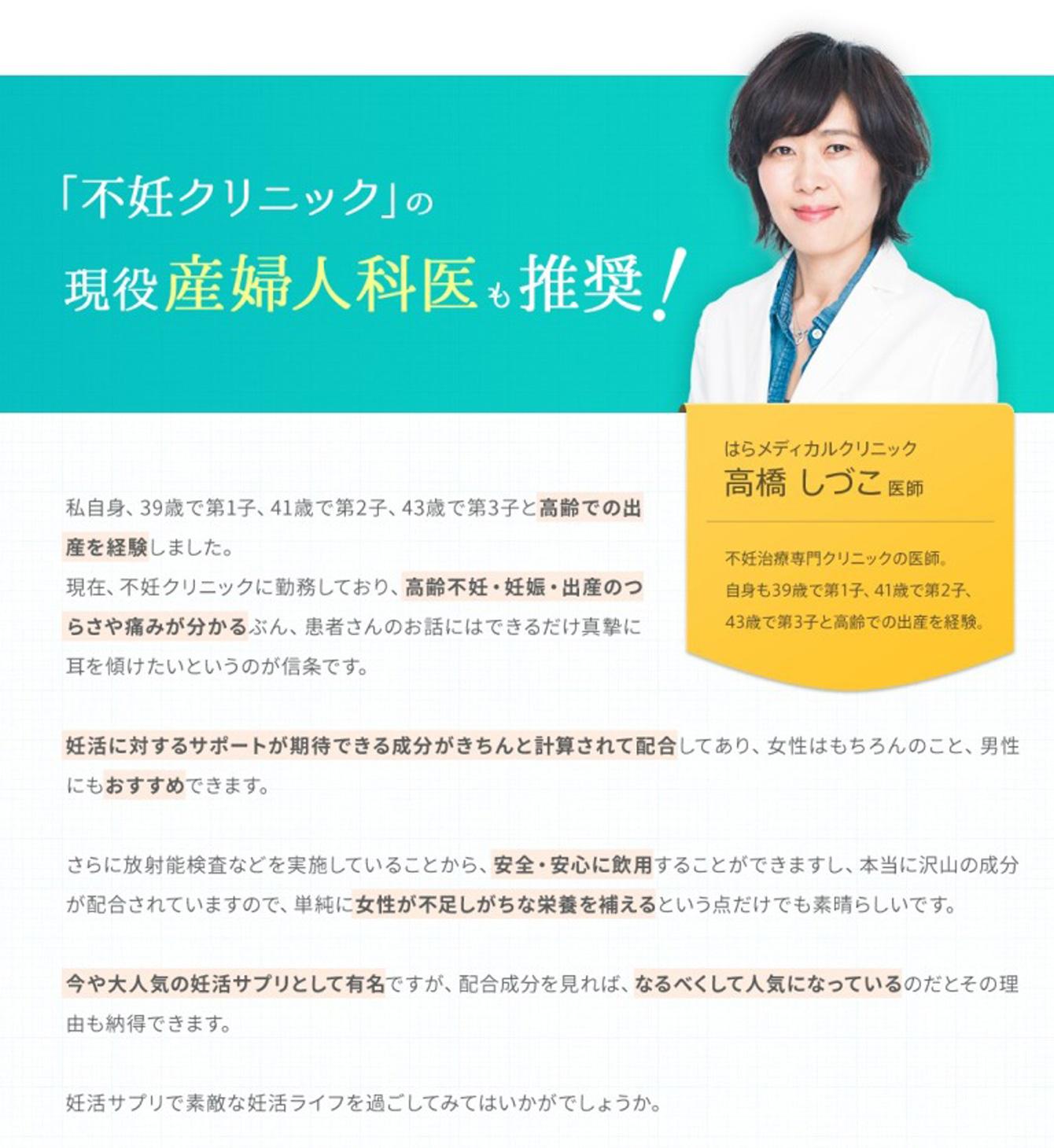 makana.産婦人科医推奨コメント